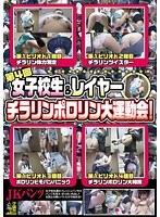 「第4回 女子校生 チラリンポロリン大運動会!」のパッケージ画像