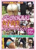 (h_328ana00002)[ANA-002] パンティ丸見え!女子校生スカートめくり! ダウンロード
