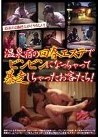 (h_328ana00003)[ANA-003] 温泉宿の回春エステでビンビンになっちゃって暴走しちゃったお客たち! ダウンロード
