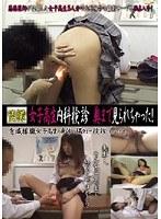 (h_328ana00004)[ANA-004] 盗撮 女子校生内科検診 奥まで見られちゃった! ダウンロード