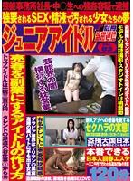 別冊 盗撮通信 vol.02