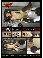 (h_328hana00002)[HANA-002] 実録!快感に逆らえない女子校生マッサージ隠し撮り! ダウンロード