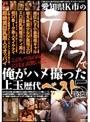 愛知県K市の某テレクラで俺がハメ撮った上玉歴代ベスト5公開