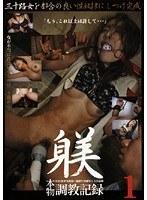 (h_334dkmh00019)[DKMH-019] 三十路女を都合の良い性奴隷にしつけ完成 ダウンロード