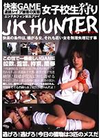 (h_334dkmh00023)[DKMH-023] 女子校生狩り JK HUNTER ダウンロード