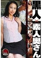 黒人×素人奥さん ATGO035 ダウンロード