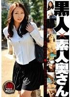 黒人×素人奥さん ATGO037 ダウンロード