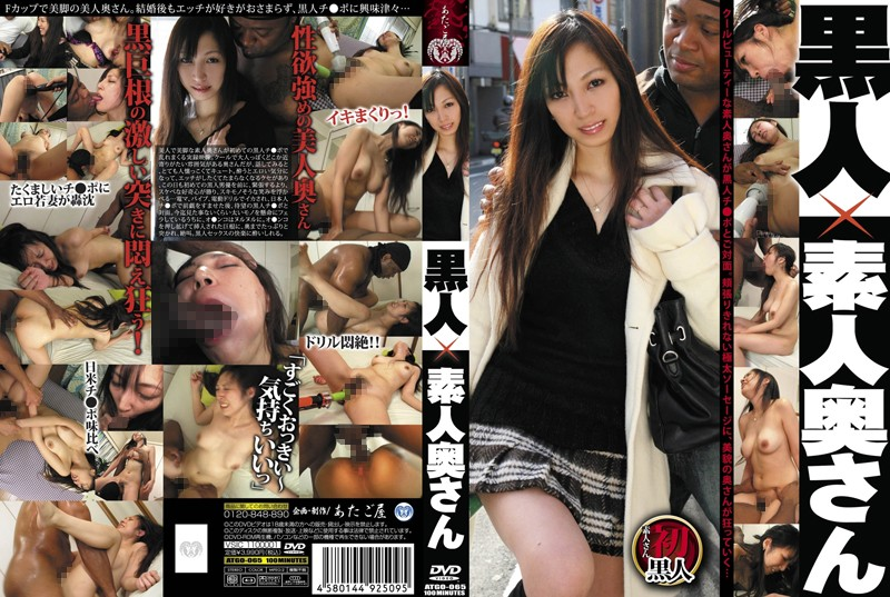美脚の素人の無料熟女動画像。黒人×素人奥さん ATGO065