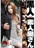 黒人×素人奥さん ATGO088 ダウンロード