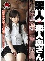 「黒人×素人奥さん ATGO092」のパッケージ画像