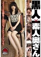 黒人×素人奥さん ATGO094 ダウンロード