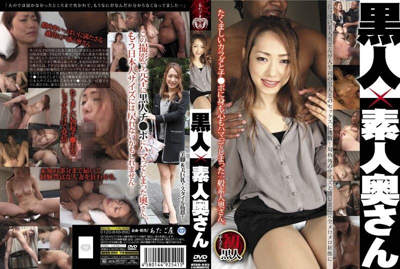 巨乳の人妻の無料熟女動画像。黒人×素人奥さん ATGO095