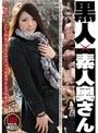 黒人×素人奥さん ATGO097