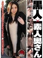 黒人×素人奥さん ATGO098 ダウンロード