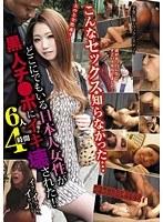 こんなセックス知らなかった…どこにでもいる日本人女性が黒人チ○ポにイキ壊された!6人 4時間 ダウンロード