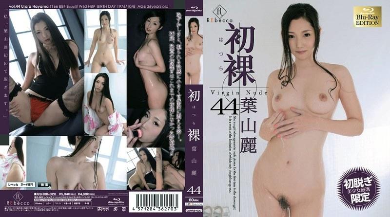 初裸 virgin nude 葉山麗
