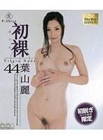 初裸 virgin nude 葉山麗 ダウンロード