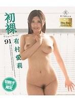 初裸 virgin nude 有村愛莉 ダウンロード