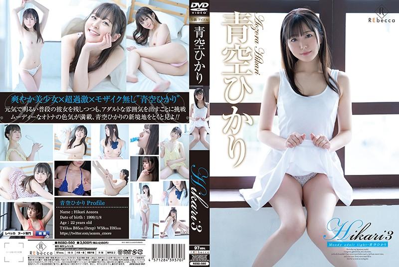 Hikari3 Moody adult light・青空ひかり パッケージ画像