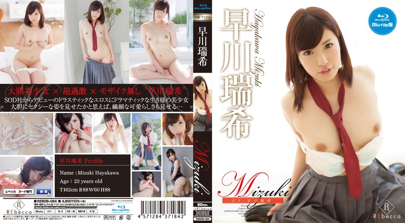 Mizuki D3 早川瑞希