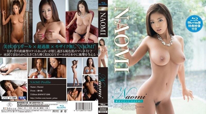 Naomi 褐色ロケット NAOMI