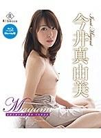 【画像】Mayumi 妄想人妻の麗しき裸体 今井真由美