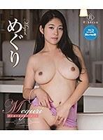 (h_346rebdb00200)[REBDB-200] Meguri 君と巡り会う為に めぐり ダウンロード