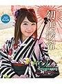 Saki2 ラストイメージ 初美沙希