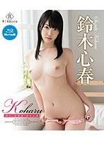 Koharu 恋心、春模様 鈴木心春 ダウンロード