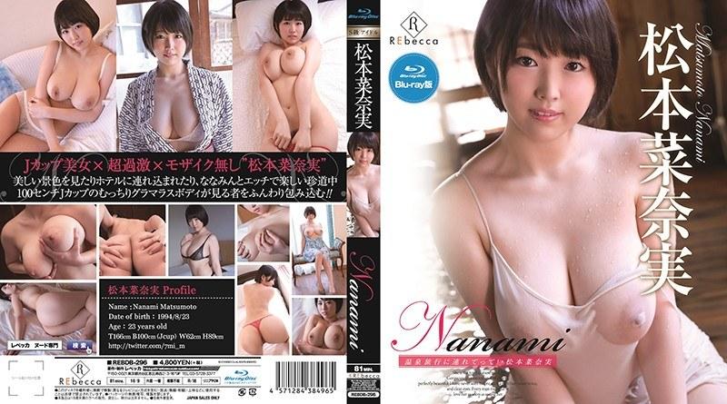 (h_346rebdb00296)[REBDB-296] Nanami 温泉旅行に連れてって! 松本菜奈実 ダウンロード