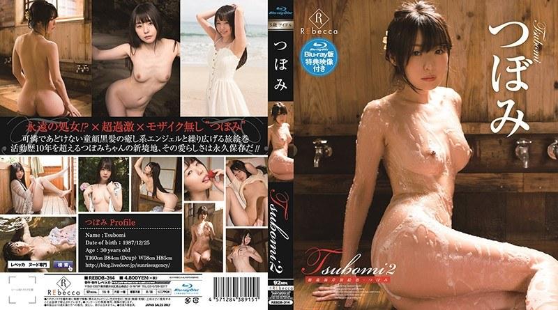 童顔のアイドル、つぼみ出演の無料動画像。Tsubomi2 秘湯海岸旅絵巻 つぼみ