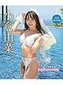 Yuna2 Refresh cruise 小倉由菜