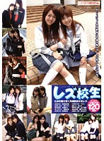 「レズ校生 乙女の園に咲く未成熟美少女レズ」のパッケージ画像
