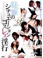 魅惑のシチュエーション・コスレズ淫行 ダウンロード