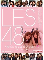 LES48 制服編