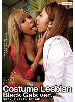 「Costume Lesbian Black Gals ver.」のパッケージ画像