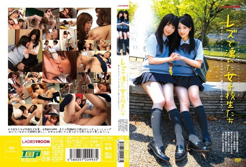 (h_350lads00116)[LADS-116] レズで濡れた女子校生たち ダウンロード