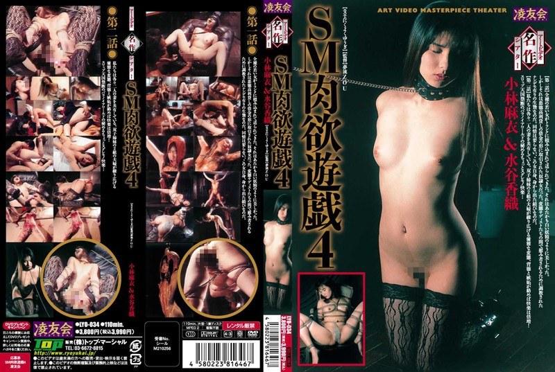 姉、小林麻衣出演のSM無料熟女動画像。アートビデオ名作シアター SM肉欲遊戯 4