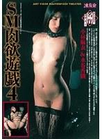 アートビデオ名作シアター SM肉欲遊戯 4 ダウンロード