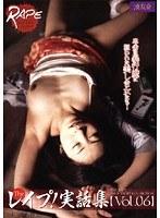 「The レイプ!実話集 Vol.06」のパッケージ画像