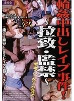 (h_350lyo00057)[LYO-057] 輪姦中出しレイプ事件! 〜拉致・監禁〜 ダウンロード