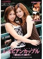 「レズビアンカップル 〜淫らなレズっ娘たち〜」のパッケージ画像