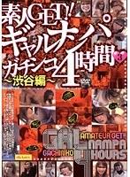 素人GET!!ギャルナンパ ガチンコ4時間 3 〜渋谷編〜 ダウンロード