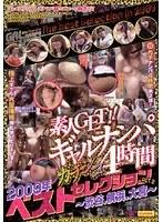 素人GET!!ギャルナンパ ガチンコ4時間 2009年ベストセレクション ACT.2 ?渋谷・横浜・大宮?