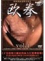 欧拳 vol.4