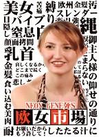 NEON GENE死S 欧女市場 01