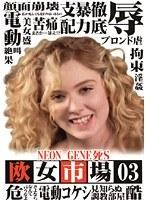 NEON GENE死S 欧女市場 03