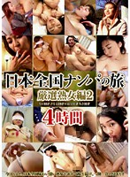 日本全国ナンパの旅 厳選熟女編 2 4時間