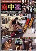 「露中 2 〜どこでも脱ぎたい露出中毒女〜」のパッケージ画像