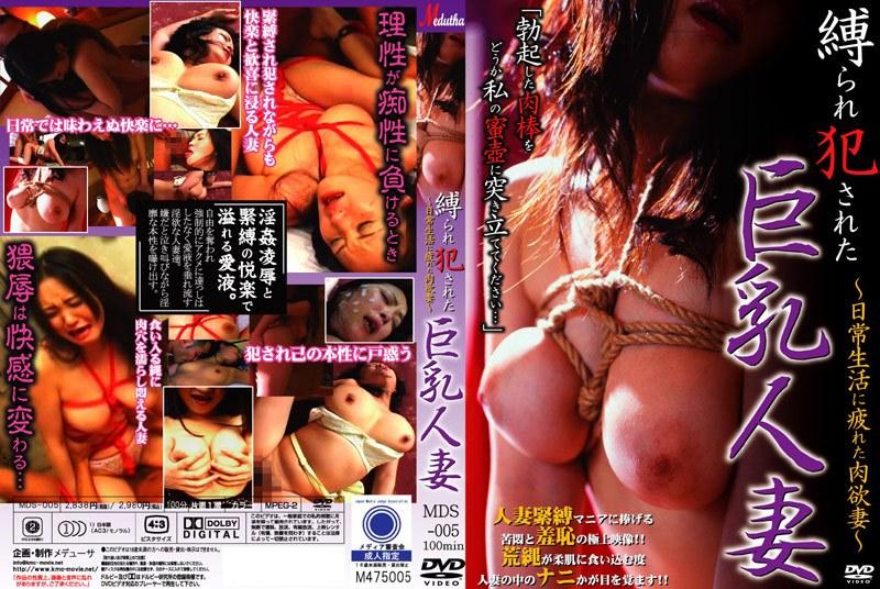 巨乳の人妻のアクメ無料熟女動画像。縛られ犯された巨乳人妻 ~日常生活に疲れた肉欲妻~